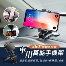 車用儀表板可旋轉手機架