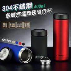 304不鏽鋼多層控溫商務隨行杯400ml
