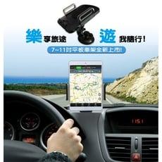 平板萬用車架/360度全方位旋轉/車架/Samsung Tab S 8.4 T700/T705/Ta