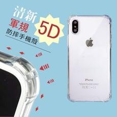 全包覆 5D軍規防摔手機殼 iPhone X/5/5S/SE/6/6S/7/8 PLUS/XR/XS