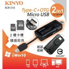 TypeC + OTG 二合一 Micro USB 多功能 讀卡機/SD TF 雙卡槽