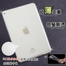 極致纖薄 9.7吋 iPad PRO 9.7/Air2 平板 進口原料 TPU 透亮 保護套 軟套