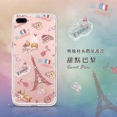 水鑽空壓氣墊手機殼 異國風情 甜點巴黎 iPhone 7/8 水鑽 鑲鑽 氣墊防摔 空壓殼 - i7