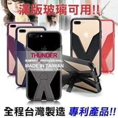 Thunder X 雷霆X 耐衝擊全包覆美國軍規等級防摔殼 台灣製造 5.5吋 iPhone 6/6