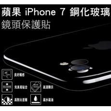 9H鋼化玻璃鏡頭保護貼 4.7吋 iPhone7/i7 鏡頭保護貼 鏡頭貼 鏡頭玻璃膜 玻璃貼 防爆