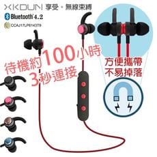 XKDUN 西卡頓 BT-22 磁吸式運動型藍牙耳機 A2DP 免持聽筒 通話 高音質 藍芽耳機