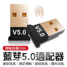 NCC認證 藍芽5.0 迷你USB藍芽接收器