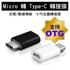 Micro 轉 Type-C 轉接頭 支援 OTG Micro to TypeC 充電線連接器/US