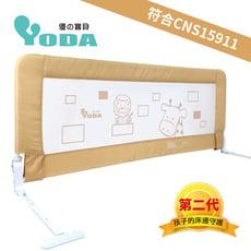 YoDa 第二代動物星球兒童床邊護欄(三款可選)