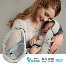 YoDa 嬰兒背帶 - 兩款可選