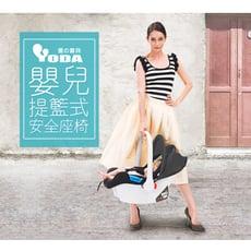 YoDa 嬰兒提籃式安全座椅(三款可選)