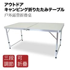2020新款 戶外露營折疊桌(無傘孔)-白色 露營桌 休閒桌 摺疊桌 折疊桌 野餐組 野餐桌