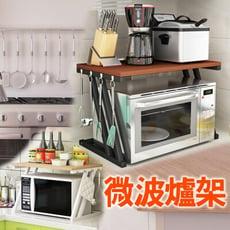 微波爐架 送6個掛鉤 廚房收納層架 調味罐架 層架 置物架 置物收納櫃 廚房收納 微波爐收納架