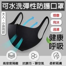 【現貨馬上出】可水洗立體海棉口罩/防塵口罩/立體口罩/防塵蹣/成人/兒童