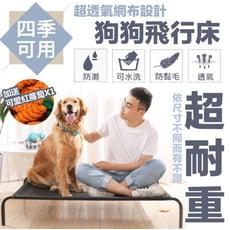 【網路超火紅】 超透氣網布設計狗狗飛行床(S/M/L/XL)