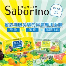 日本 BCL Saborino 早安面膜32枚入(兩款任選)(台灣總代理正貨)
