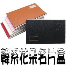 韓版時尚 花紋高檔名片盒 商務名片夾 信用卡 PU皮革 20張 沂軒精品