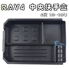 TOYOTA RAV4 4代 13-19年專用 中央扶手盒 儲物盒 置物盒 零錢盒 沂軒精品 A06