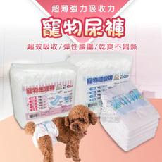 寵物紙尿褲 寵物紙尿布 寵物生理褲 寵物禮貌帶 紙尿布 紙尿褲 尿褲 生理褲 禮貌帶 尿布 寵物專用