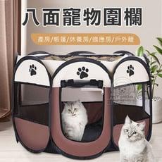 【M號】寵物帳篷 八面寵物圍欄 八角帳篷 可折疊寵物帳篷 寵物產房 寵物窩 寵物籠 圍欄 休養房