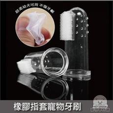 寵物牙刷橡膠指套 狗貓透明軟牙刷 狗牙刷 貓牙刷 狗牙膏 寵物牙膏 狗指套牙刷 狗刷牙 寵物清潔用品
