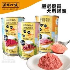 狗罐頭 蒸鮮之味犬用罐頭 【一箱24入】 一罐400g 台灣製造 狗食 寵物食物 犬 狗 寵物罐頭