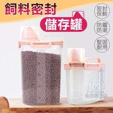 【小】密封儲存罐 手提飼料儲存桶 大容量 飼料桶 儲存罐 飼料食物密封罐 飼料防潮桶 乾糧桶