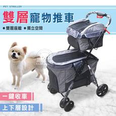 寵物推車 雙層寵物推車 一鍵收車 雙層座艙 獨立空間 折疊推車 雙層置物籃 超強避震 中小型犬可乘坐