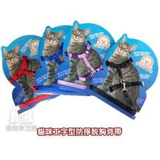 貓咪工字型防掙脫胸背帶 牽繩 紅藍黑紫 寵物胸背 牽繩 防爆衝 貓牽繩 貓胸背 貓散步牽繩 貓用品