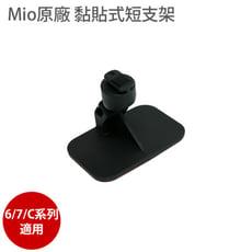 MIO 原廠 黏貼式 短支架 【送5吋保護貼】 MIO 6系列/7系列/C系列 全適用