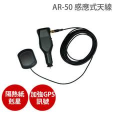 AR-50 感應式天線 強波天線 強波器 接收器 隔熱紙剋星 AR50 加強GPS訊號