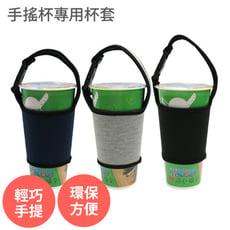 【手搖杯專用杯套】輕巧手提 環保方便 飲料杯袋 飲料提袋
