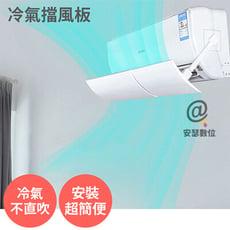 【冷氣擋風板 白色】伸縮調節式 冷氣擋板 擋風版 冷氣導風板 防直吹 遮風 空調擋板
