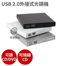 USB 2.0 外接式 光碟機 【可讀CD/DVD、燒錄CD】燒錄機 筆電 ASUS Acer 蘋果