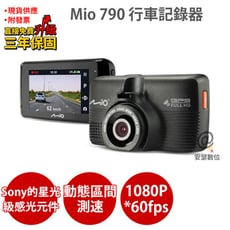 Mio 790【送128G+保護貼】 Sony Starvis 動態區間測速 行車記錄器 行車紀錄器