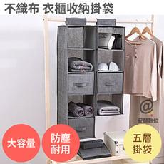 不織布【衣櫃收納掛袋 五層 +抽屜*5】衣櫥收納掛袋 整理掛袋 懸掛式 儲物掛袋