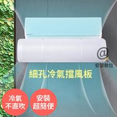 細孔【冷氣擋風板】伸縮調節式 冷氣擋板 擋風版 冷氣導風板 防直吹 遮風 空調擋板