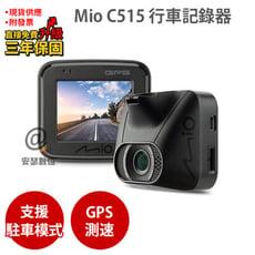 Mio C515 【$3488送128G+拭鏡布】GPS測速 行車紀錄器 行車記錄器