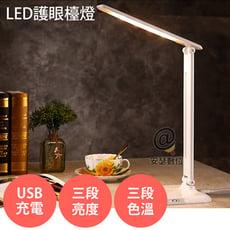 【LED護眼檯燈】LED 三段亮度 三段色溫 USB充電 節能 觸控 收納 桌面小檯燈 充電檯燈小夜