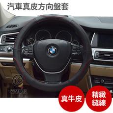 汽車【真皮方向盤套 頭層牛皮 通用款】防滑 透氣  耐磨 止滑 BMW 賓士 本田  豐田 福特