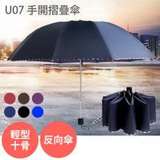U07【十骨 反向傘】手開摺疊 反向雨傘 輕型十骨 摺疊傘 折疊傘 雨傘 反向摺疊傘
