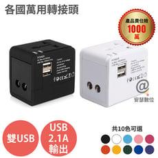全球通用【萬用轉接頭】雙USB 2.1A 附收納盒 出國旅行必備 各國插座 轉換插頭 旅行萬用轉接頭