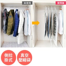 掛式 真空壓縮袋 (大) 衣物壓縮袋