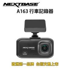 NEXTBASE A163【送256G U3】Sony Starvis TS碼流 金電容 行車記錄器