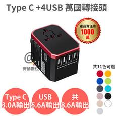 4USB+Type-C 全球通用轉接插頭 【附收納袋 5.6A 2000W】旅行 萬用 轉接頭 插座