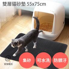 【 雙層貓砂墊 55*75cm 4色】可水洗 防髒汙 集砂墊 防水貓砂墊 貓砂盆 貓咪 廁所 貓砂墊