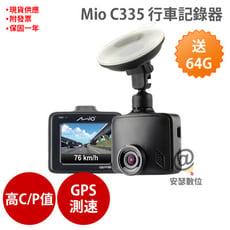 Mio C335【獨家促銷$2788+64G記憶卡+拭鏡布+5吋保護貼】GPS+測速 行車記錄器