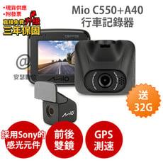 Mio C550+A40 【送32G+後支架+保護貼+U02迷你傘】前後雙鏡 行車紀錄器