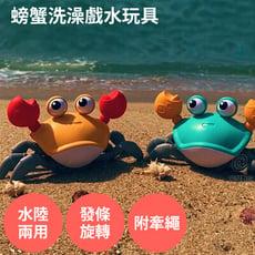 商檢合格 水陸兩用【螃蟹洗澡戲水玩具】發條玩具 戲水玩具 洗澡動物 寶寶兒童玩具 洗澡玩具