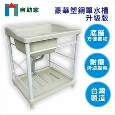 【自助家】豪華塑鋼單水槽升級版(固定洗衣板/洗衣槽)